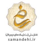 نشان ملی ثبت رسانه های دیجیتال